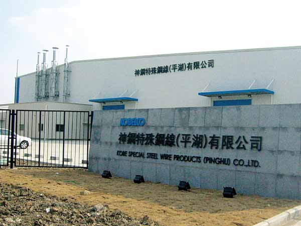 Kobe Special Steel Wire Products (Pinghu) Co , Ltd  | KOBE STEEL, LTD