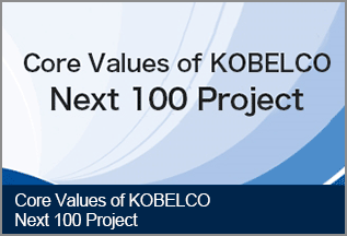 Core Values of KOBELCO Next 100 Project