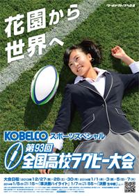 第93回全国高校ラグビー大会 KOBELCOは、全国高校ラグビー大会をグループを挙げて支援しています。