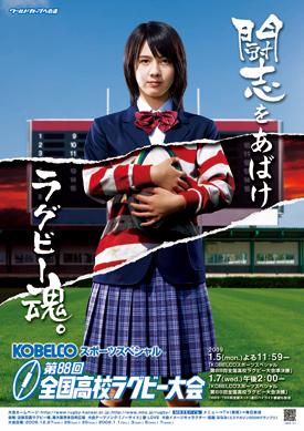 第88回全国高校ラグビー大会 トップ記事 | KOBELCO 神戸製鋼
