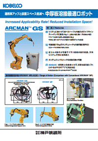 ARCMAN™GS 中厚板溶接最適ロボット