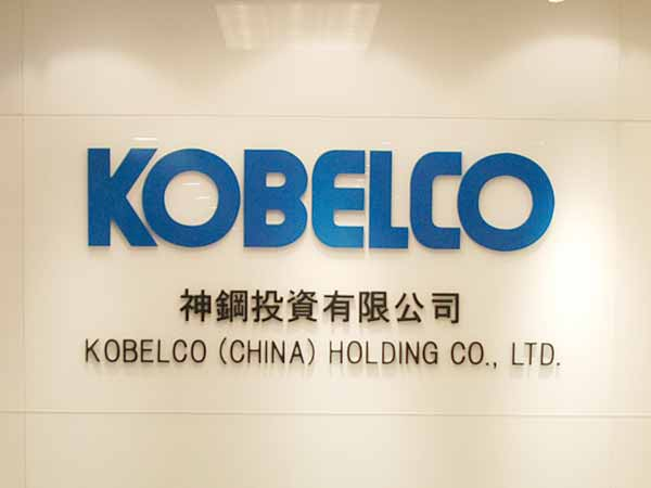 Kobelco (China) Holding Co., Ltd. (China headquarters, investment company)