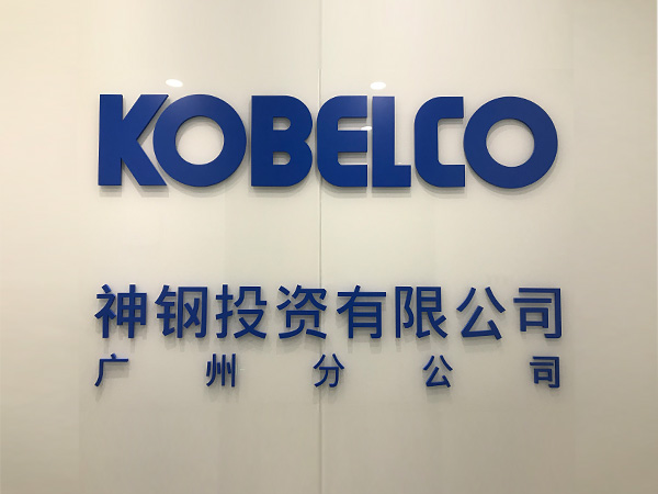 Kobelco (China) Holding Co., Ltd. (Guangzhou Branch)