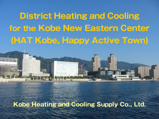 District Heating and Cooling for the Kobe New Eastern Center (HAT Kobe, Happy Active Town)