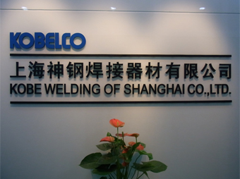Office entrance at Kobe Welding of Shanghai
