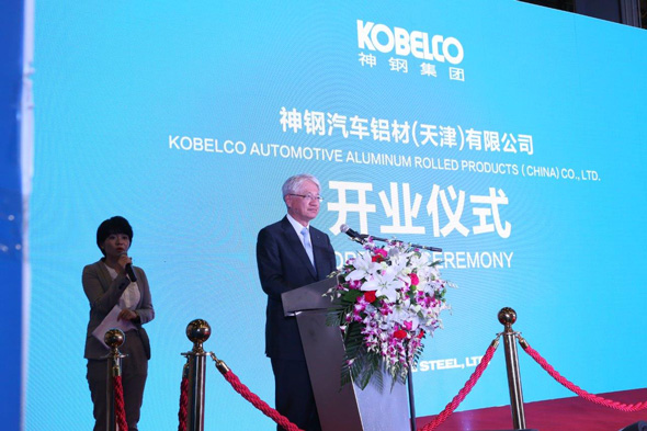 Hiroya Kawasaki, Chairman, President and CEO of Kobe Steel, gave remarks at the inauguration ceremony.