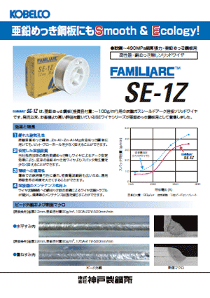 亜鉛めっき鋼板にもSmooth & Ecology! FAMILIARC™ SE-1Z